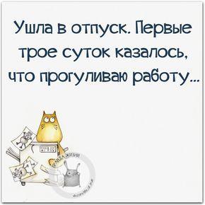 Юмор |женский | смешные картинки |на русском | позитив | работа | отпуск