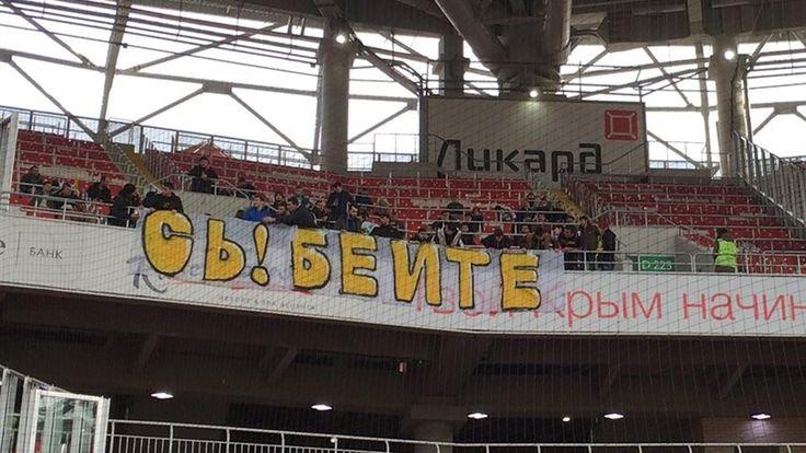 Фаны «Анжи» хотели вывесить баннер «бейтесь!», но не справились с трудной задачей - Чемпионат России 2016-2017 - Футбол - Eurosport