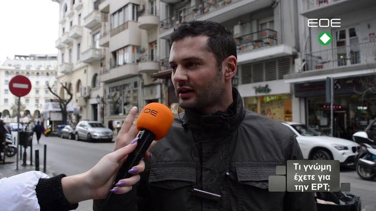 Η Ελληνική Ραδιοφωνία Τηλεόραση είναι ο δημόσιος ραδιοτηλεοπτικός φορέας της Ελλάδας. Ο κόσμος της Θεσσαλονίκης όμως την προτιμά ή έχει άλλη άποψη για την δημόσια τηλεόραση; Κάναμε γκάλοπ στο κέντρ…