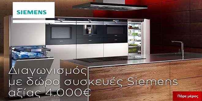Διαγωνισμός BestPrice.gr με δώρο οικιακές συσκευές Siemens αξίας 4.000€