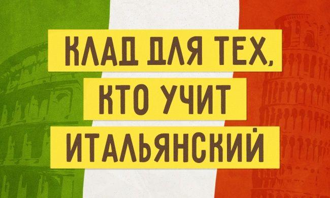 Говорим по-итальянски: 30лучших сайтов впомощь