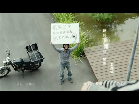 周杰倫 Jay Chou【聽見下雨的聲音 Rhythm of the Rain】Official MV - YouTube