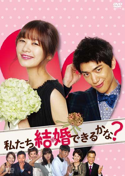 チョン・ソミン×ソンジュン「私たち結婚できるかな?」セル&レンタルDVDリリース!