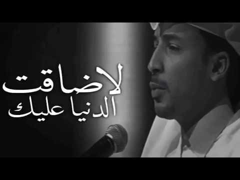 Youtube لاضاقت الدنيا عليك محمد بن فطيس حكمه Youtube Cool Words Words Youtube
