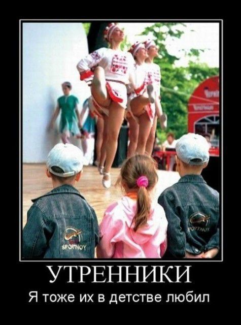 мажор демотиваторы