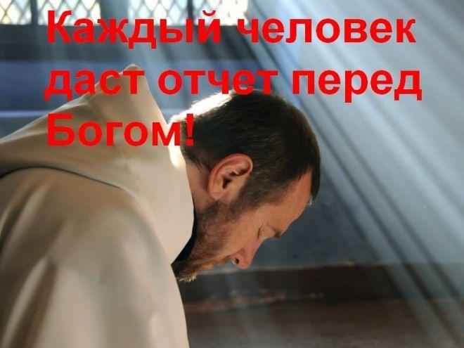 Что спросит у тебя Господь? И что ответишь ты Ему? «Бог не спросит, большой ли был у тебя дом - Он спросит, скольким людям ты давал в нем приют!» «Бог неспросит, какую должность тыимел наработе. Онспросит, исполнялли тысвою работу отчистого сердца!» «Бог неспросит, сколько тыимел друзей. Онспросит, скольким людям тыбыл другом!» «Бог не спросит, сколько раз ты говорил правду - Он спросит, сколько раз ты солгал!»