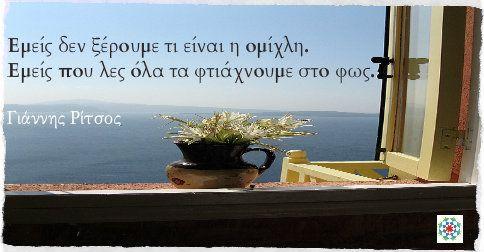 #Το_ξέρατε_ότι: Στις 2 Μαΐου 1977, απονεμήθηκε στον ποιητή Γιάννη Ρίτσο το βραβείο Λένιν για την Ενίσχυση της Ειρήνης μεταξύ των Λαών.   http://fractalart.gr/