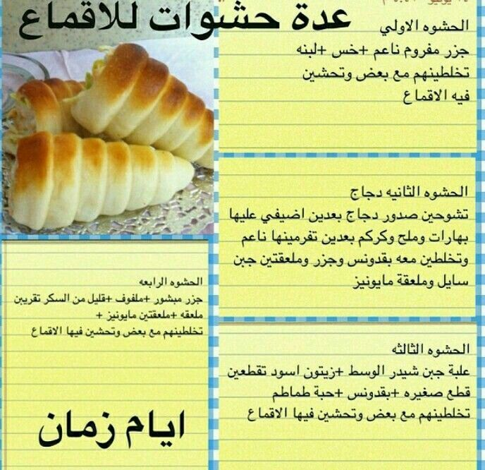 Spiral Cones Pancakes With Several Fillings فطائر الاقماع الحلزونية مع عدة حشوات Spiral Cones Waffles With Several C Cookout Food Food Receipes Arabic Food