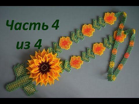 """Уичольский цветок """"Подсолнух"""".  Часть 4 из 4.  Бисероплетение.  Мастер класс - YouTube"""