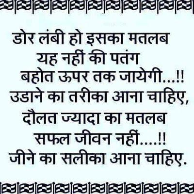 Life Quotes Shayari Hindi Images Download 2017 Alone Shayari In