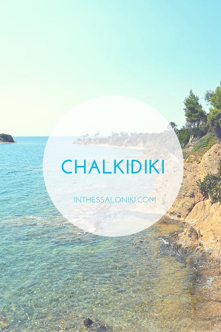 ● A popular summer tourist destination, Chalcidice or Chalkidiki (Greek: Χαλκιδική, is a peninsula and regional unit of Greece, part of the Region of Central Macedonia in Northern Greece. ● #travel #travelling #tourism #destination #europe #sea