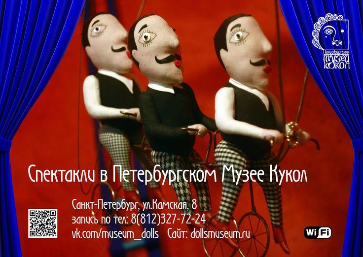 У нас театральный сезон в самом разгаре!   Розыгрыши билетов, анонсы и интересные факты о кукольном тетаре в нашей группе в ВК: http://vk.com/dollsmuseum_theatre