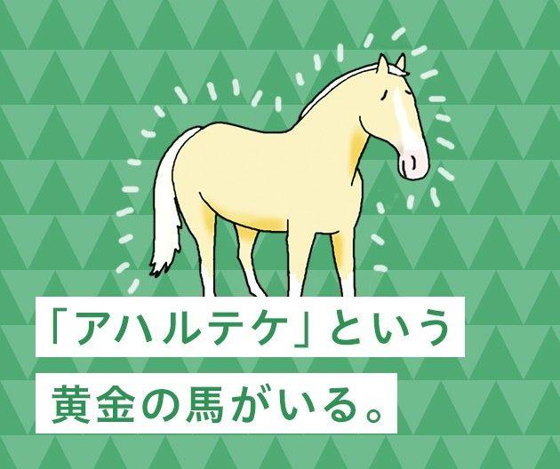 「アハルテケ」という黄金の馬がいる。