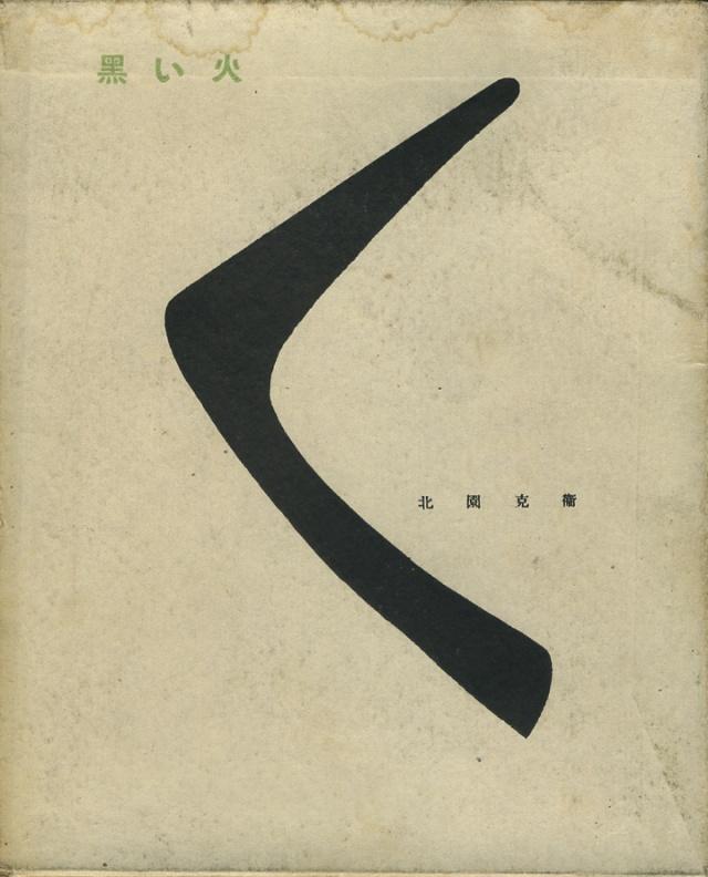詩集 黒い火   北園克衛 著 昭森社 1951年 ソフトカバー 58ページ 函付 サイズ:152×124mm