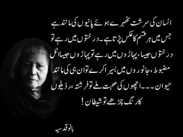 542 best urdu images on pinterest urdu quotes urdu for Bano qudsia sayings