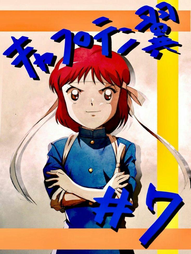 Pin on Captain Tsubasa