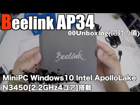 Beelink AP34 MiniPC Windows10 Intel ApolloLake N3450 00Unboxing(開封の儀)|密林レビューでは言えない!!