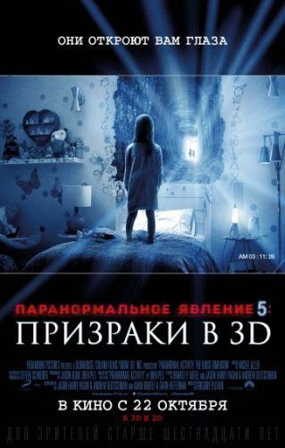 Паранормальное явление 5: Призраки в 3D (2015) смотреть онлайн в хорошем HD 720 качестве бесплатно