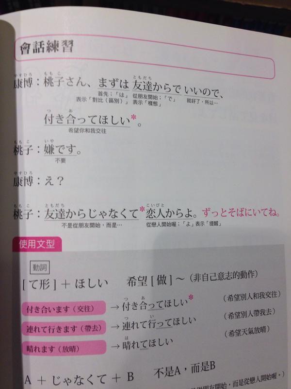 レベル高い(笑)香港に売ってた日本語学習テキストの例文がドラマチックすぎる | COROBUZZ