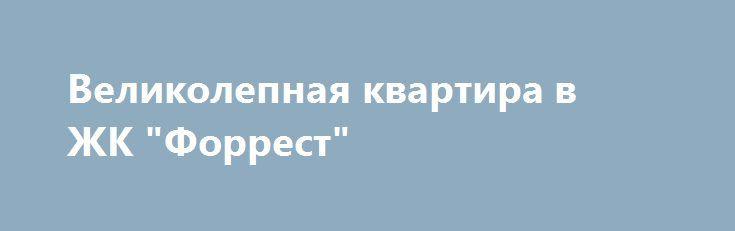 """Великолепная квартира в ЖК """"Форрест"""" http://brandar.net/ru/a/ad/velikolepnaia-kvartira-v-zhk-forrest/  7/10,   80/40/20Кирпичный спец.проект с шикарными планировками. Утепленный фаса дома, индивидуальное отопление - устанавливается 2-контурнвй котел. Квартира двусторонняя, с двумя лоджиями. Лоджии застеклены от застройщика - это экономит Ваши расходы. Мечта любой хозяйки - огромная кухня 20 кв.м. с выходом на лоджию. Сан/узел совмещен. Приборы учета. возможна перепланировка по Вашему…"""