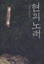 '현의 노래' 김훈