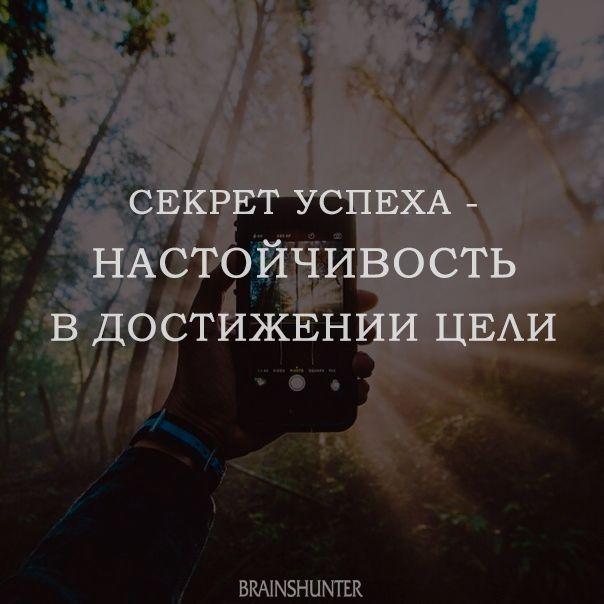 Добавить Пин Pin it Отправить Изменить #бизнес #мотивация #стартап #деньги #успех #киев #motivation #цитаты #бизнес #мотивация #стартап #деньги #успех #киев #motivation #цитаты