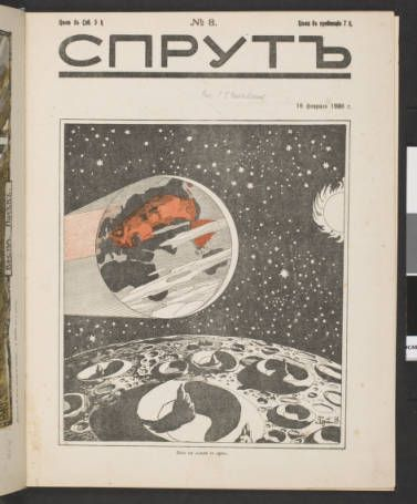 SJP-SPRUT-1906-V00-N08 :: Russian Satirical Journals Collection