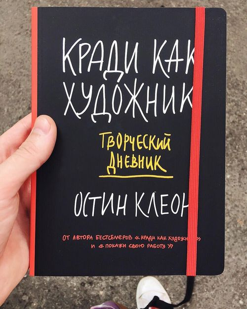 Блокнот для фанатов книг Остина Клеона