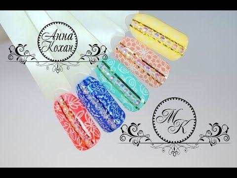 💜Экспресс дизайн стемпингом, стразами и лентами для ногтей!💜