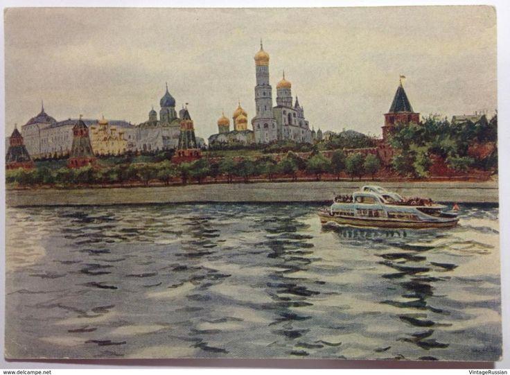 Россия - Московский Кремль. Вид на Кремль с Москвы-реки. 1954