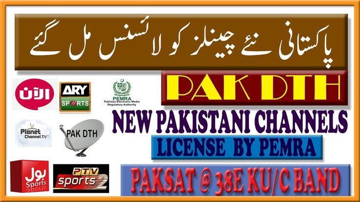 PAK DTH PEMRA ISSUE NEW TV LICENSE ENTERTAINMENT AND