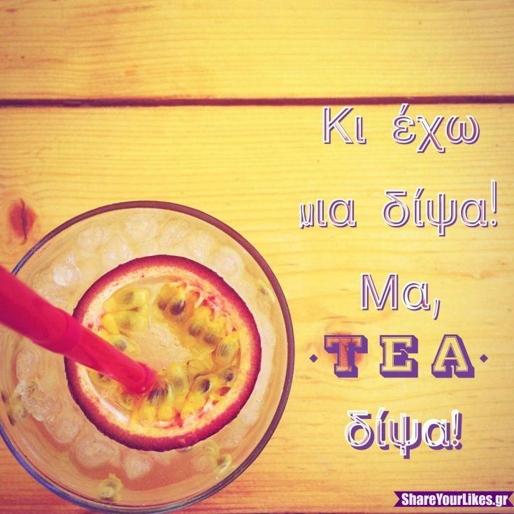Σπιτικό Παγωμένο Τσάι Με Ανανά, Λεμόνι Και Καρύδα