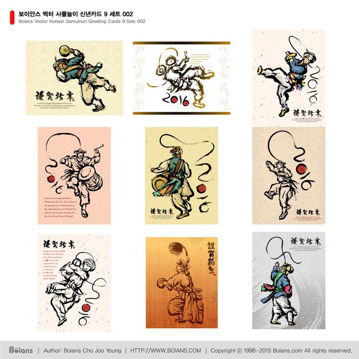 보이안스 벡터 사물놀이 신년카드 9 세트 002 출시. New Launched Boians Vector Korean Samulnori Greeting Cards 9 Sets 002.  #보이안스 #boians #사물놀이새해카드 #사물놀이연하장 #사물놀이카드 #캘리그라피 #근하신년 #신년 #연하장 #새해카드 #신년카드 #새해 #설날 #연하장 #벡터 #벡터카드 #벡터연하장 #연하장판매 #Samulnori #SamulnoriCard #Korean #Korea #Calligraphy #HorseCard #GreetingCard #Vector #VectorCharacters #NewYearCards #CardDesign #VectorCard