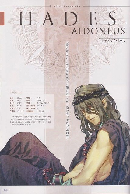 Kamigami no Asobi. Hades, the Greek god of the Underworld.  He's one of my favorites too.