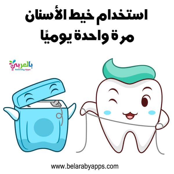 رسومات عن نظافة الاسنان عبارات ارشادية عن صحة الاسنان بالعربي نتعلم Disney Characters Character Fictional Characters