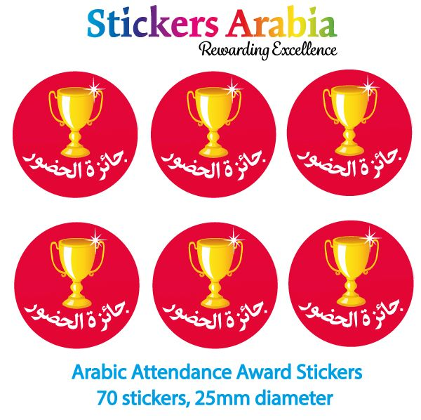 1000 images about islamic fun stickers for kids on pinterest muslim stickers and sweet cones - Stickers islam ...