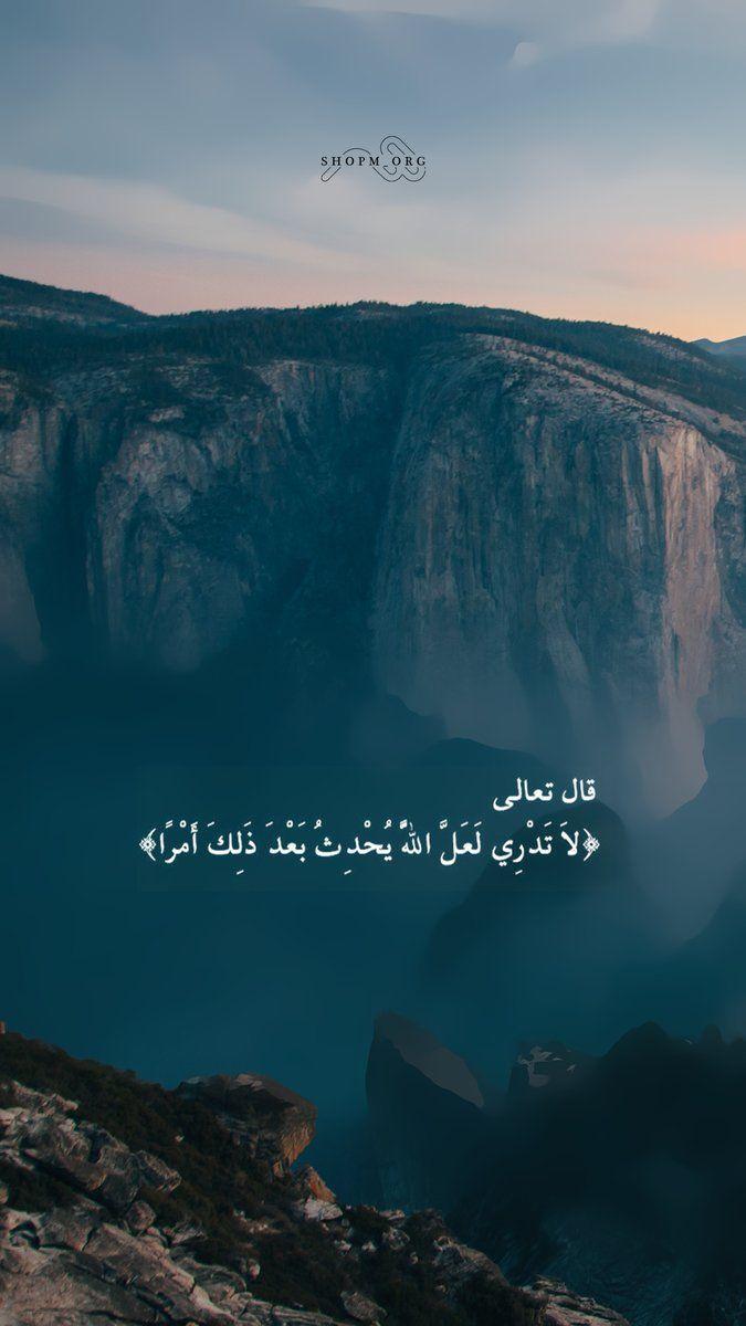 ل ا ت د ر ي ل ع ل الل ه ي ح د ث ب ع د ذ ل ك أ م را Quran Quotes Quran Verses Islamic Quotes Wallpaper