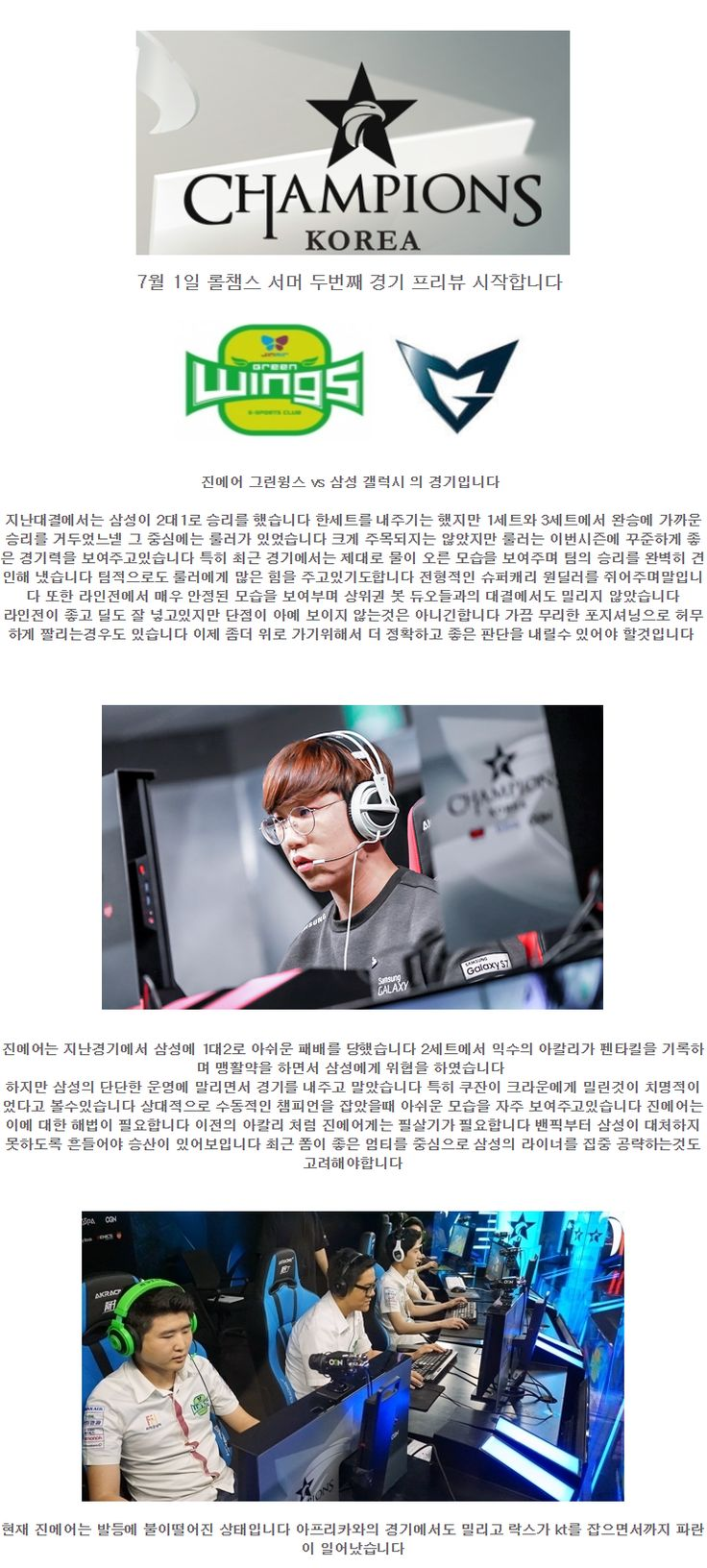 [LCK summer 시즌] 7월 01일 롤 분석픽 진에어 VS 삼성 ★토토군  무료분석픽★