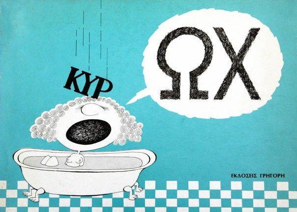 1976 - ΚΥΡΚΥΡ