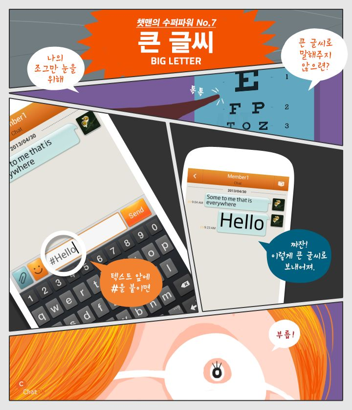 [ChatMAN Episode 7 Answer]  The answer is Big letter!  Thanks for watching ChatMAN episode.  [챗맨 에피소드7 정답]  정답은 바로~ '큰 글씨' 글씨가 잘 안보이고, 침침할 땐, 큰글씨 기능 써보세요~!