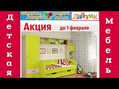 Распродажа детской мебели в интернет-магазине Лайтик -детская комната Ле...