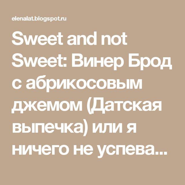 Sweet and not Sweet: Винер Брод с абрикосовым джемом (Датская выпечка) или я ничего не успеваю)))))