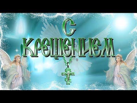 Крещение Господне. Богоявление. Красивые поздравления с Крещением