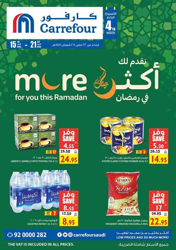 عروض كارفور السعودية اليوم 15 ابريل حتى 21 ابريل 2020 رمضان اعرف دوت نت Ramadan Carrefour Chip Bag