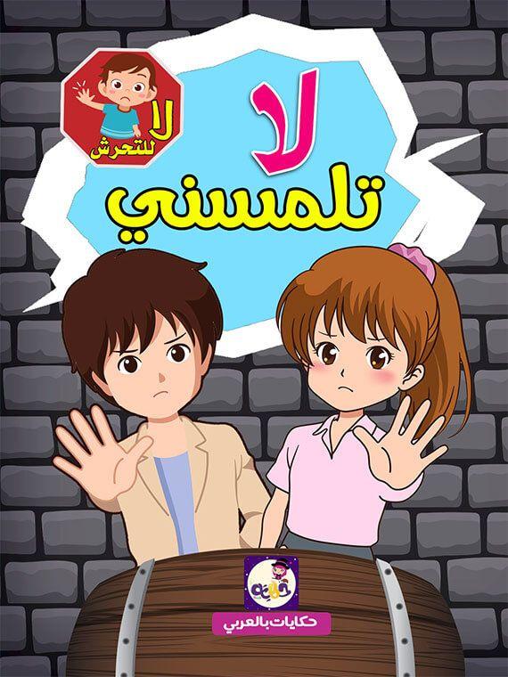 قصة لا تلمسني علم طفلك اللمسة الجيدة واللمسة السيئة بالقصة المصورة بالعربي نتعلم Muslim Kids Activities Arabic Alphabet For Kids Arabic Kids