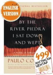 Крај реката Педра седнав и плачев