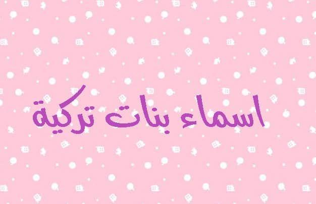 أسماء بنات تركية نادرة وجديدة لعام 2021 موقع مصري In 2021 Persian Girls Persian Girl Names Girl Names