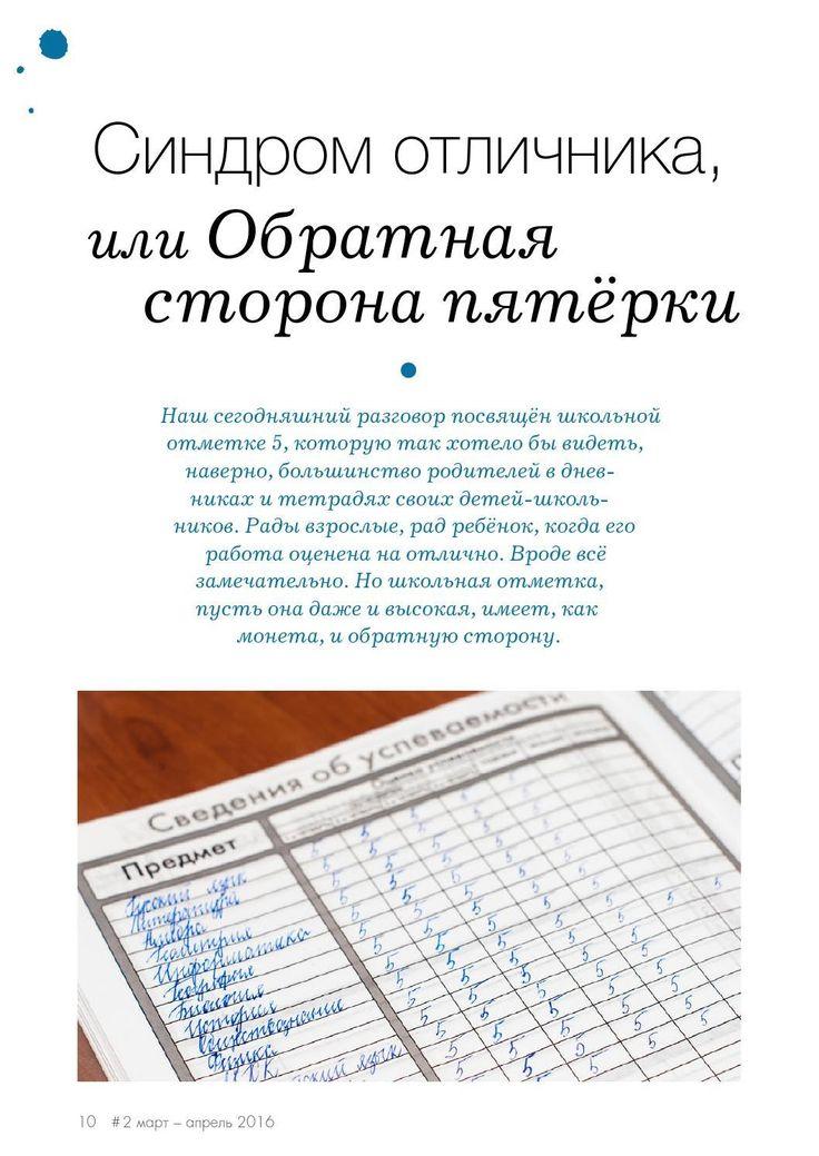 #ClippedOnIssuu from Школьный звонок № 2 2016