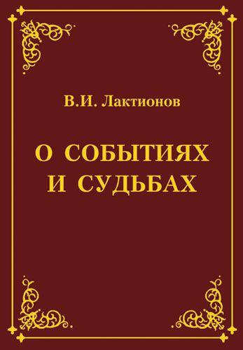 У нас новая книга: Вячеслав Лактионов «О событиях и судьбах»   http://www.triumph.ru/news.php?id=101&utm_source=mpi