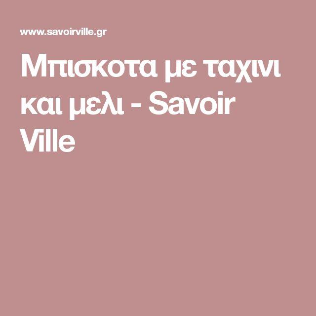 Μπισκοτα με ταχινι και μελι - Savoir Ville